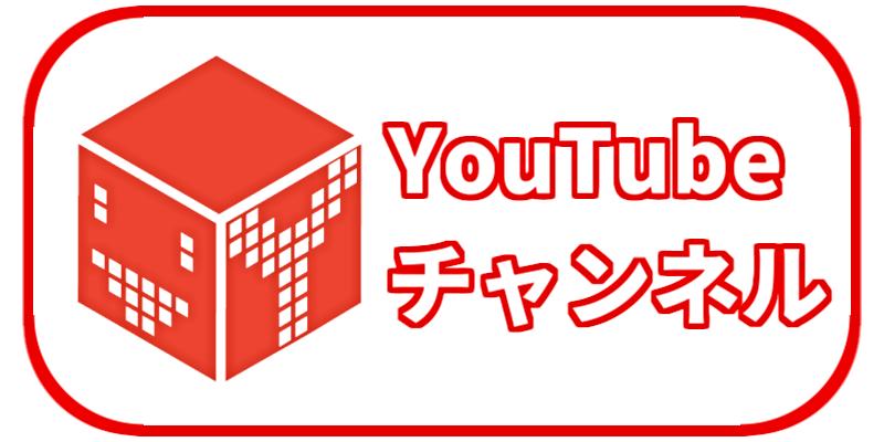 Robo+ismのYouTubeチャンネル